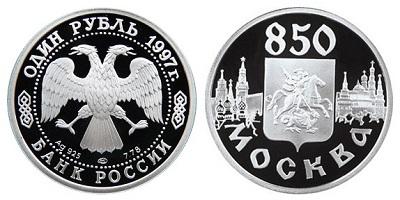 Россия 1 рубль 1997 ЛМД 850 лет основания Москвы - Герб на фоне панорамы города