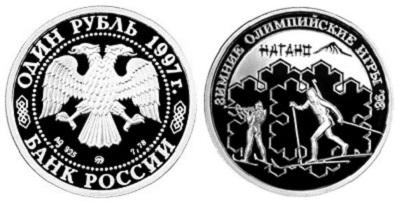 Россия 1 рубль 1997 ММД Зимние олимпийские игры в Нагано 1998 - Биатлон