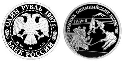 Россия 1 рубль 1997 ММД Зимние олимпийские игры в Нагано 1998 - Хоккей