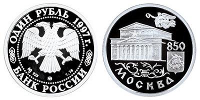 Россия 1 рубль 1997 ММД 850 лет основания Москвы - Большой театр