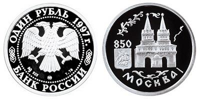 Россия 1 рубль 1997 ММД 850 лет основания Москвы - Воскресенские ворота Красной площади