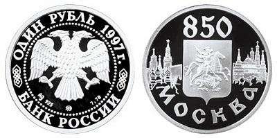 Россия 1 рубль 1997 ММД 850 лет основания Москвы - Герб на фоне панорамы города