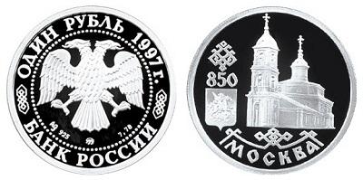 Россия 1 рубль 1997 ММД 850 лет основания Москвы - Собор Иконы Казанской Божьей Матери на Красной площади