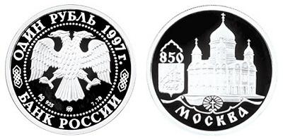 Россия 1 рубль 1997 ММД 850 лет основания Москвы - Храм Христа Спасителя