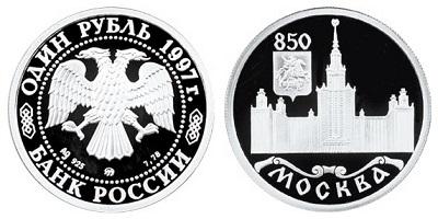 Россия 1 рубль 1997 ММД 850 лет основания Москвы – Московский государственный университет (МГУ)