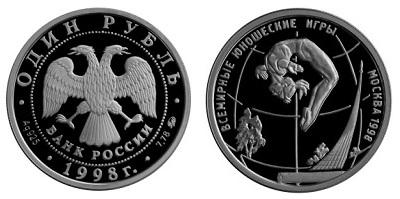 Россия 1 рубль 1998 ММД Всемирные юношеские игры - Акробатика
