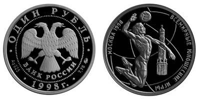 Россия 1 рубль 1998 ММД Всемирные юношеские игры - Волейбол