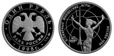 Россия 1 рубль 1998 ММД Всемирные юношеские игры - Гимнастика