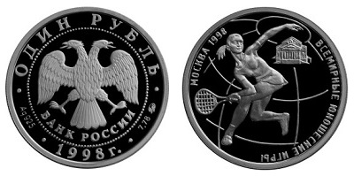 Россия 1 рубль 1998 ММД Всемирные юношеские игры - Теннис