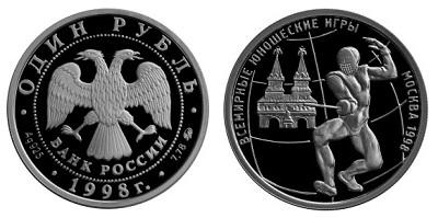 Россия 1 рубль 1998 ММД Всемирные юношеские игры - Фехтование