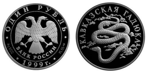 Россия 1 рубль 1999 СПМД Красная книга – Кавказская гадюка