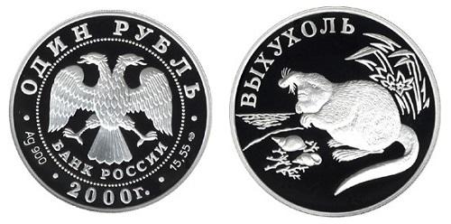 Россия 1 рубль 2000 СПМД Красная книга – Выхухоль