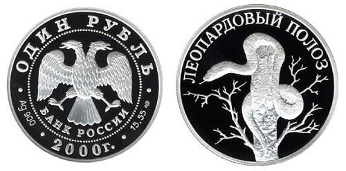 Россия 1 рубль 2000 СПМД Красная книга – Леопардовый полоз