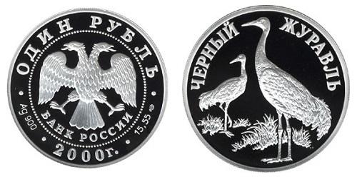 Россия 1 рубль 2000 СПМД Красная книга – Чёрный журавль