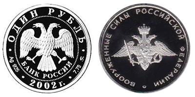 Россия 1 рубль 2002 ММД 200-летие образования в России министерств – Вооружённые силы