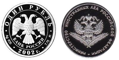 Россия 1 рубль 2002 ММД 200-летие образования в России министерств – Министерство иностранных дел