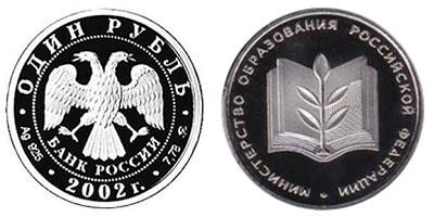 Россия 1 рубль 2002 ММД 200-летие образования в России министерств – Министерство образования