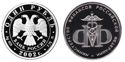 Россия 1 рубль 2002 ММД 200-летие образования в России министерств – Министерство финансов
