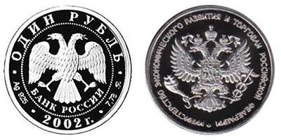 Россия 1 рубль 2002 ММД 200-летие образования в России министерств – Министерство экономического развития и торговли
