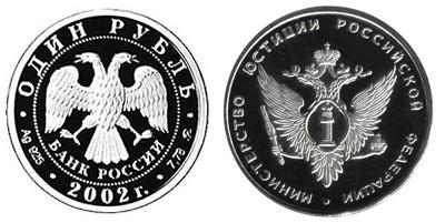 Россия 1 рубль 2002 ММД 200-летие образования в России министерств – Министерство юстиции