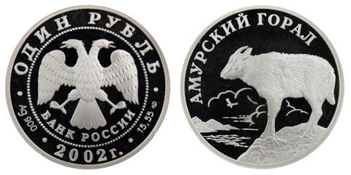 Россия 1 рубль 2002 СПМД Красная книга – Амурский горал