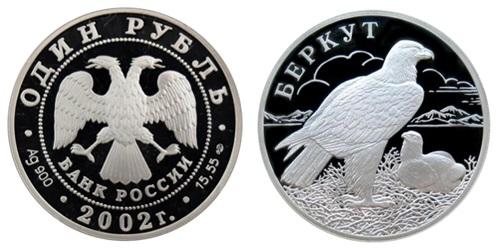 Россия 1 рубль 2002 СПМД Красная книга – Беркут