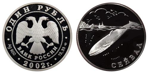 Россия 1 рубль 2002 СПМД Красная книга – Сейвал (кит)