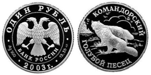 Россия 1 рубль 2003 СПМД Красная книга – Командорский голубой песец