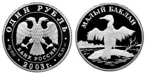 Россия 1 рубль 2003 СПМД Красная книга – Малый баклан