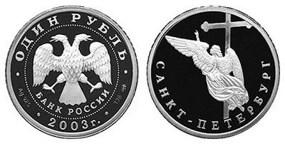 Россия 1 рубль 2003 СПМД 300 лет основания Санкт-Петербурга - Ангел на шпиле собора Петропавловской крепости