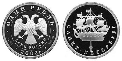 Россия 1 рубль 2003 СПМД 300 лет основания Санкт-Петербурга - Кораблик на шпиле Адмиралтейства