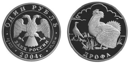 Россия 1 рубль 2004 СПМД Красная книга – Дрофа