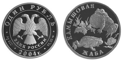 Россия 1 рубль 2004 СПМД Красная книга – Камышовая жаба