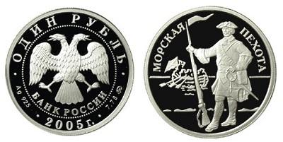 Россия 1 рубль 2005 ММД Вооруженные Силы Российской Федерации - Морская пехота - эпоха Петра I