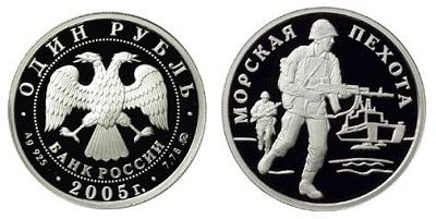 Россия 1 рубль 2005 ММД Вооруженные Силы Российской Федерации - Морская пехота – современный пехотинец