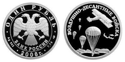Россия 1 рубль 2006 СПМД Вооруженные Силы - Воздушно-десантные войска - Высадка