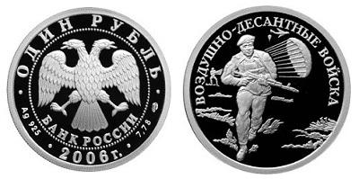 Россия 1 рубль 2006 СПМД Вооруженные Силы - Воздушно-десантные войска - Десантник