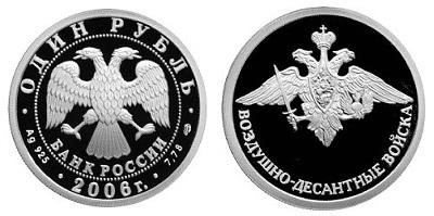 Россия 1 рубль 2006 СПМД Вооруженные Силы - Воздушно-десантные войска - Эмблема