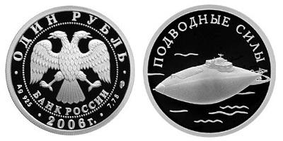 Россия 1 рубль 2006 СПМД Вооруженные Силы - Подводные силы – Подлодка (без чайки)
