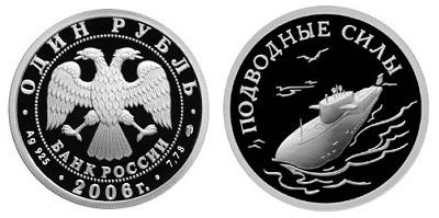 Россия 1 рубль 2006 СПМД Вооруженные Силы - Подводные силы – Ракетоносец (чайка)