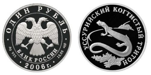 Россия 1 рубль 2006 СПМД Красная книга – Уссурийский когтистый тритон