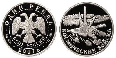 Россия 1 рубль 2007 ММД Вооруженные Силы - Космические войска - Ракета-носитель, тайга