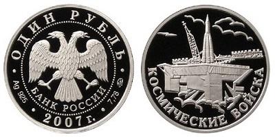 Россия 1 рубль 2007 ММД Вооруженные Силы - Космические войска - Стартовый комплекс космодрома Байконур