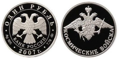 Россия 1 рубль 2007 ММД Вооруженные Силы - Космические войска - Эмблема