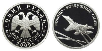 Россия 1 рубль 2009 ММД Вооруженные Силы - Военно-воздушные силы - Современный реактивный самолёт