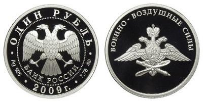 Россия 1 рубль 2009 ММД Вооруженные Силы - Военно-воздушные силы - Эмблема