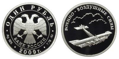 Россия 1 рубль 2009 ММД Вооруженные Силы - Военно-воздушные силы - Cамолёт Илья Муромец 1913 года