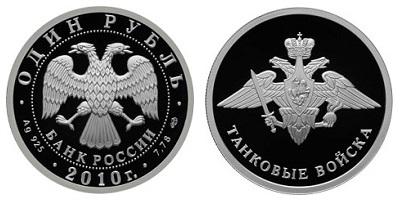 Россия 1 рубль 2010 СПМД Вооруженные Силы - Танковые войска - Эмблема