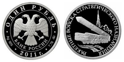 Россия 1 рубль 2011 ММД Вооруженные Силы - Ракетные войска стратегического назначения - Мобильн. ракетн. комплекс