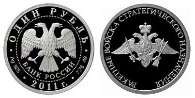 Россия 1 рубль 2011 ММД Вооруженные Силы - Ракетные войска стратегического назначения - Эмблема